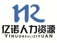 山东省亿诺人力资源服务有限公司