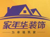 青岛浩然家年华装饰设计工程有限公司