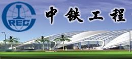 中铁工程设计院青岛分院