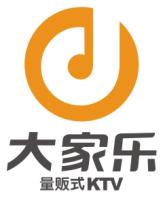 青岛大家乐餐饮娱乐有限公司