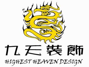 青岛九天建筑装饰设计顾问有限公司